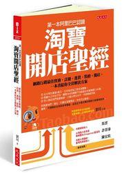 第一本阿里巴巴認證 淘寶開店聖經:網路行銷最佳實務,註冊、進貨、裝修、開店, 一本書給你全套解決方案-cover