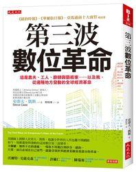 第三波數位革命:這是農夫、工人、廚師與藝術家……以及我,從邊陲地方發動的全球經濟革命 (The Third Wave: An Entrepreneur's Vision of the Future)-cover