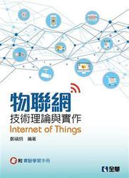 物聯網技術理論與實作 (附實驗學習手冊)-cover