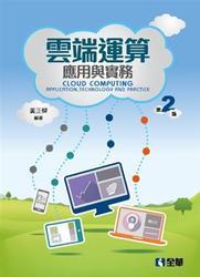 雲端運算應用與實務, 2/e-cover