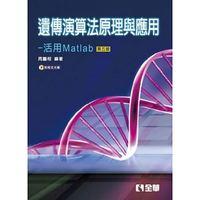 遺傳演算法原理與應用-活用 Matlab, 5/e (附程式光碟)-cover