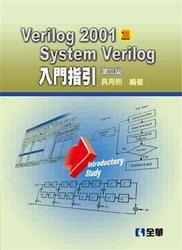 Verilog2001 及 SystemVerilog 入門指引, 2/e-cover