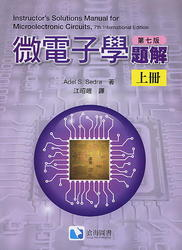 微電子學題解 (上), 7/e (Smith: Microelectronic Circuits, 7/e)-cover