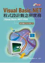 Visual Basic .NET 程式設計觀念與實務-cover