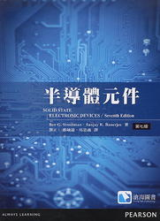 半導體元件, 7/e (Streetman: Solid State Electronic Devices, 7/e)-cover