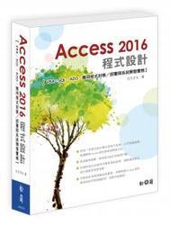 Access 2016 程式設計 ─ VBA、SQL、ADO 應用程式封裝/部署與系統開發實務 (附光碟)-cover