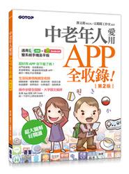 中老年人愛用 APP 全收錄, 2/e <適用 iOS + Android 雙系統手機及平板>-cover