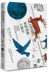 萬物運動大歷史:人體的運作、宇宙的擴張、生物的演化,自然界的運動如何改變世界? (Zoom: How Everything Moves: From Atoms and Galaxies to Blizzards and Bees)-cover