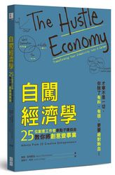 自闖經濟學:25位創意工作者拿點子賺自由,教你將創意變事業 (The Hustle Economy: Transforming Your Creativity Into A Career)-cover