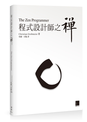 程式設計師之禪 (The Zen Programmer)-cover