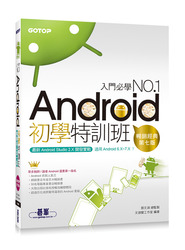 Android 初學特訓班, 7/e (適用 Android 6.x~7.x / 全新Android Studio 2.X開發,附影音)-cover
