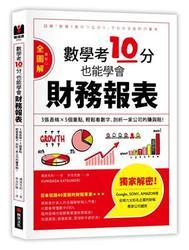 數學考10分,也能學會財務報表:【全圖解】3張表格×5個重點,輕鬆看數字,剖析一家公司的賺與賠!-cover