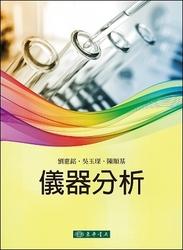 儀器分析-cover