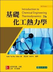 基礎化工熱力學, 7/e (Smith)(SI Units)-cover