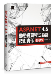 ASP.NET 4.6 動態網頁程式設計技術實作:使用C#-cover