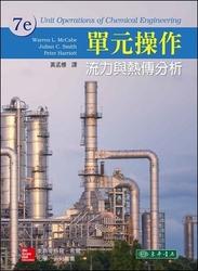 單元操作:流力與熱傳分析, 7/e (McCabe)-cover