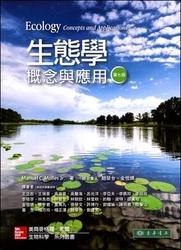 生態學:概念與應用, 7/e (Molles)(授權經銷版)-cover