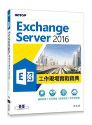 Exchange Server 2016 工作現場實戰寶典|資安防護x高可用性x法遵管理x混合雲架構-cover