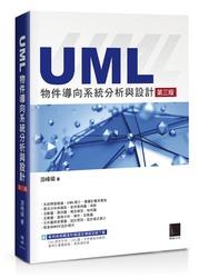 UML 物件導向系統分析與設計, 3/e-cover