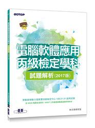 電腦軟體應用丙級檢定學科試題解析 (106試題)-cover