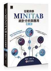 從範例學 MINITAB 統計分析與應用, 2/e-cover