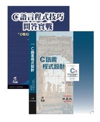 C 語言程式設計 + C 語言程式技巧問答實戰 (Kernighan: The C Programming Language, 2/e) (雙書合購)-cover