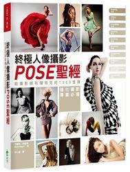 終極人像攝影POSE聖經:給攝影師和模特兒的1000堂課 (Photographing Models : 1000 Poses)-cover