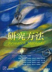 研究方法-cover