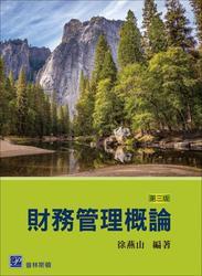 財務管理概論, 3/e-cover