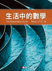 生活中的數學-cover