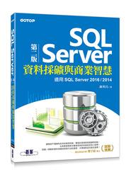 SQL Server 資料採礦與商業智慧-適用 SQL Server 2016/2014, 2/e-cover