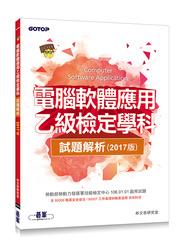 電腦軟體應用乙級檢定學科試題解析 (106試題)-cover