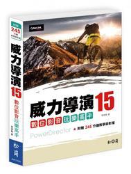 威力導演15─數位影音玩樂高手 (附245分教學錄影檔)-cover
