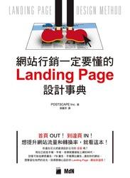 網站行銷一定要懂的 Landing Page 設計事典-cover