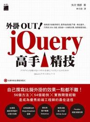 外掛 OUT! jQuery 高手精技-cover