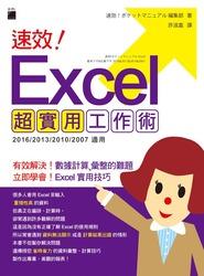 速效! Excel 超實用工作術-cover