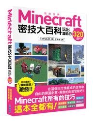 Minecraft 密技大百科:玩出潛能的 320招技巧-cover