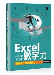 Excel 數字力—輕鬆提升你的業務力-cover