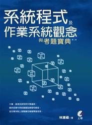 系統程式及作業系統觀念與考題寶典, 2/e-cover