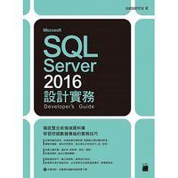 Microsoft SQL Server 2016 設計實務-cover