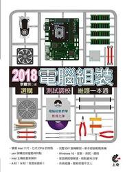 2018電腦組裝、選購、測試調校、維護一本通-cover