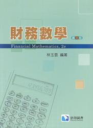 財務數學, 2/e