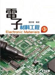 電子材料工程, 3/e-cover
