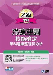 乙級冷凍空調技能檢定學科題庫整理與分析 (2016最新版)-cover
