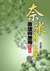 奈米材料科技原理與應用, 3/e-cover
