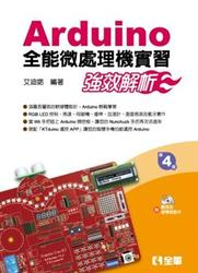 Arduino 全能微處理機實習-強效解析, 4/e (附範例及教學投影片光碟)-cover