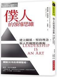 僕人的領導思維:建立關係、堅持理念、與人性關懷的藝術 (Leadership is an Art)-cover