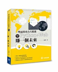 一舉兩得功力大精進:學 Python+Web 賺一個未來-cover
