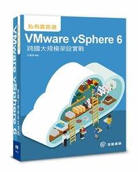 私有雲首選:VMware vSphere 6 跨國大規模架設實戰-cover