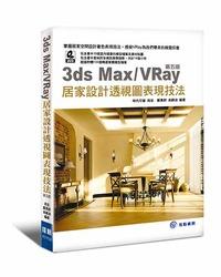 3ds Max/VRay 居家設計透視圖表現技法, 5/e-cover